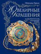 Гураль С. - Ювелирные украшения (в суперобложке)' обложка книги