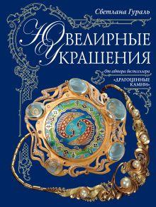 Гураль С. - Ювелирные украшения (в суперобложке) обложка книги