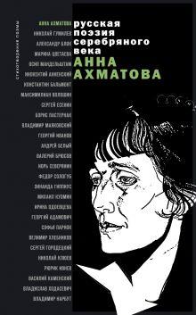 Ахматова А.А. - Стихотворения и поэмы обложка книги