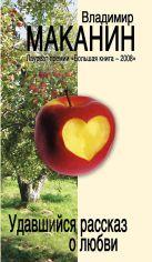 Маканин В.С. - Удавшийся рассказ о любви' обложка книги