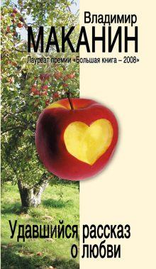 Удавшийся рассказ о любви обложка книги