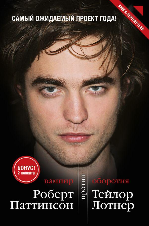 Вампир против оборотня: Роберт Паттинсон и Тейлор Лотнер Хоуден М.