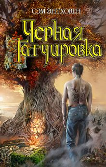 Энтховен С. - Черная татуировка обложка книги
