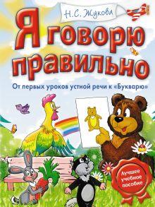 Жукова Н.С. - Я говорю правильно: от первых уроков устной речи к Букварю. (ОСЭ) обложка книги