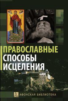 - Православные способы исцеления. (ОСЭ) обложка книги
