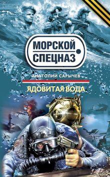 Ядовитая вода: роман обложка книги