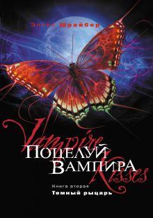 Шрайбер Э. - Поцелуй вампира. Кн. 2: Темный рыцарь обложка книги
