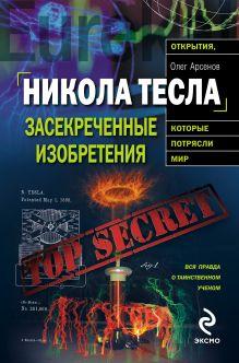 Арсенов О.О. - Никола Тесла: засекреченные изобретения обложка книги