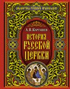 Карташев А.В. - История Русской Церкви' обложка книги