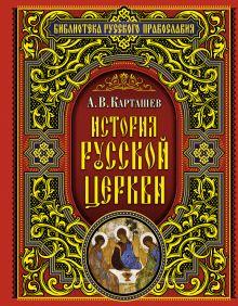 Карташев А.В. - История Русской Церкви обложка книги