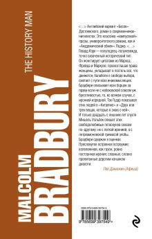 Обложка сзади Историческая личность Малькольм Брэдбери