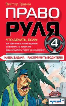 Травин В.Н. - Право руля-4 обложка книги