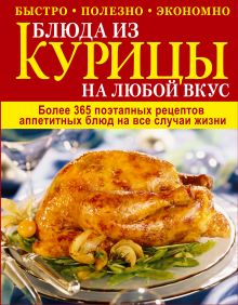 - Блюда из курицы на любой вкус обложка книги