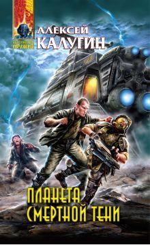 Планета смертной тени обложка книги