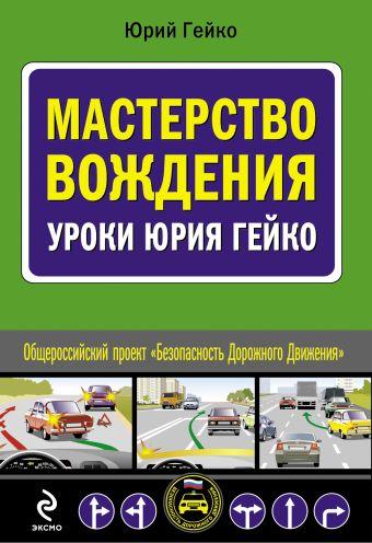 Мастерство вождения: уроки Юрия Гейко Гейко Ю.В.