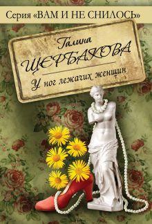 Щербакова Г. - У ног лежачих женщин обложка книги