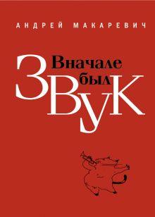 Макаревич А.В. - Вначале был звук: маленькие иSTORYи обложка книги