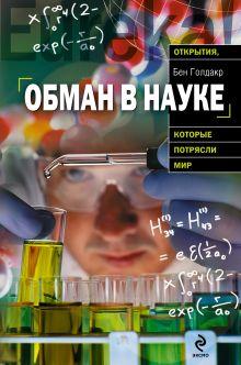 Голдакр Б. - Обман в науке обложка книги