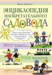 Траннуа П.Ф. - Энциклопедия изобретательного садовода обложка книги