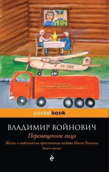 Жизнь и необычайные приключения солдата Ивана Чонкина. Кн. 3: Перемещенное лицо