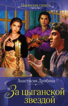 За цыганской звездой: роман обложка книги