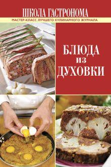 Обложка Школа Гастронома. Блюда из духовки