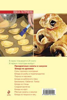Обложка сзади Школа Гастронома. Блюда из духовки