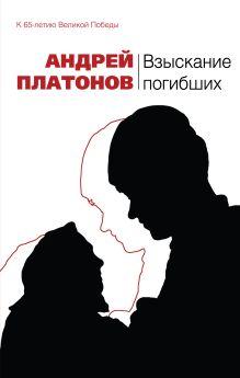 Взыскание погибших: рассказы обложка книги