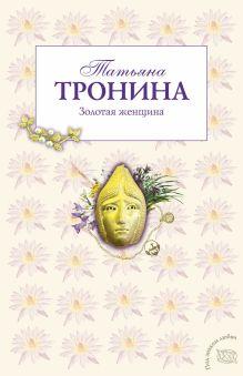 Обложка Золотая женщина Тронина Т.