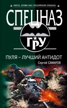 Самаров С.В. - Пуля - лучший антидот: роман обложка книги