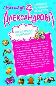 Александрова Н.Н. - До встречи в облаках! Служанка двух господ: романы обложка книги