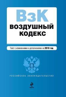 Обложка Воздушный кодекс РФ: текст с изм. и доп. на 2010 г.