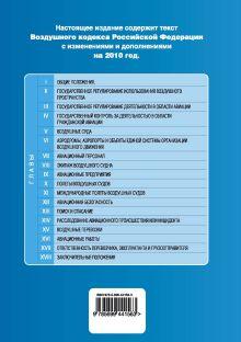 Обложка сзади Воздушный кодекс РФ: текст с изм. и доп. на 2010 г.