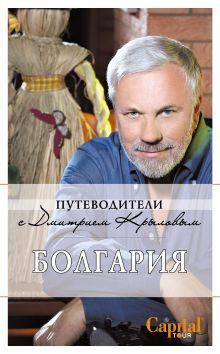 Крылов Д., Кульков Д. - Болгария обложка книги