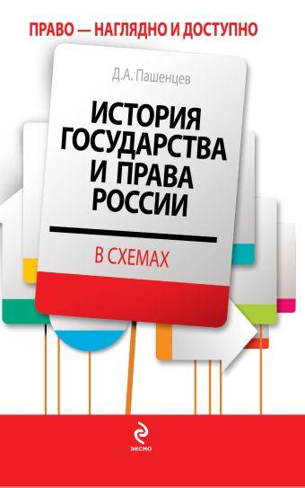 История государства и права России в схемах Пашенцев Д.А.