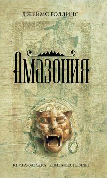 Роллинс Д. - Амазония обложка книги