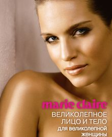 Мильграм Ж. - Marie Claire. Великолепное лицо и тело для великолепной женщины обложка книги