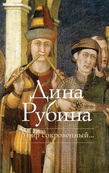 Рубина Д. - Миф сокровенный... обложка книги