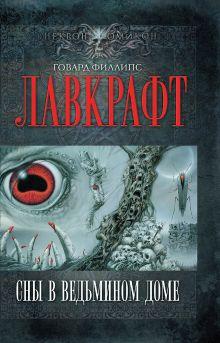 Лавкрафт Г.Ф. - Сны в Ведьмином доме обложка книги