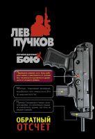 Пучков Л.Н. - Обратный отсчет: роман' обложка книги