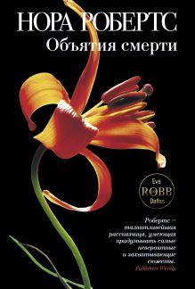 Робертс Н. - Объятия смерти обложка книги