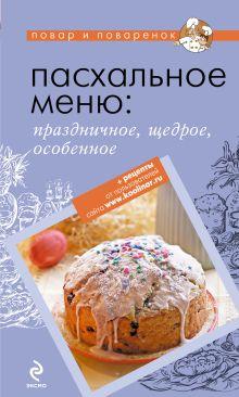 - Пасхальное меню: праздничное, щедрое, особенное обложка книги