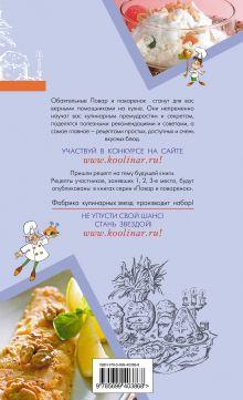 Обложка сзади Пасхальное меню: праздничное, щедрое, особенное