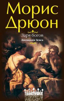 Заря богов. Дневники Зевса