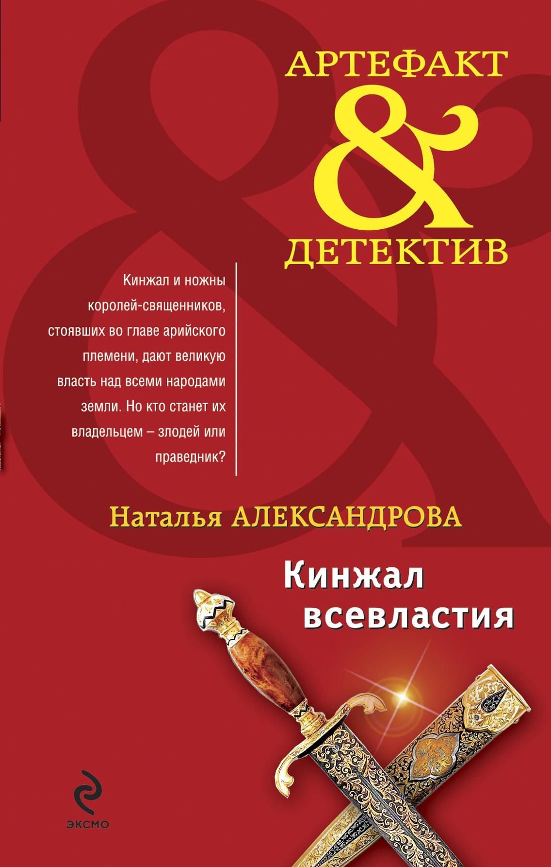 НАТАЛЬЯ АЛЕКСАНДРОВА АРТЕФАКТ-ДЕТЕКТИВ СКАЧАТЬ БЕСПЛАТНО