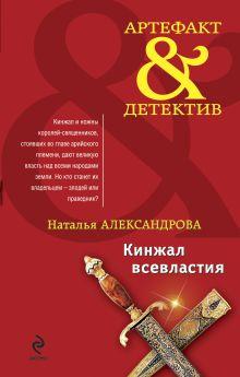Александрова Н.Н. - Кинжал всевластия: роман обложка книги