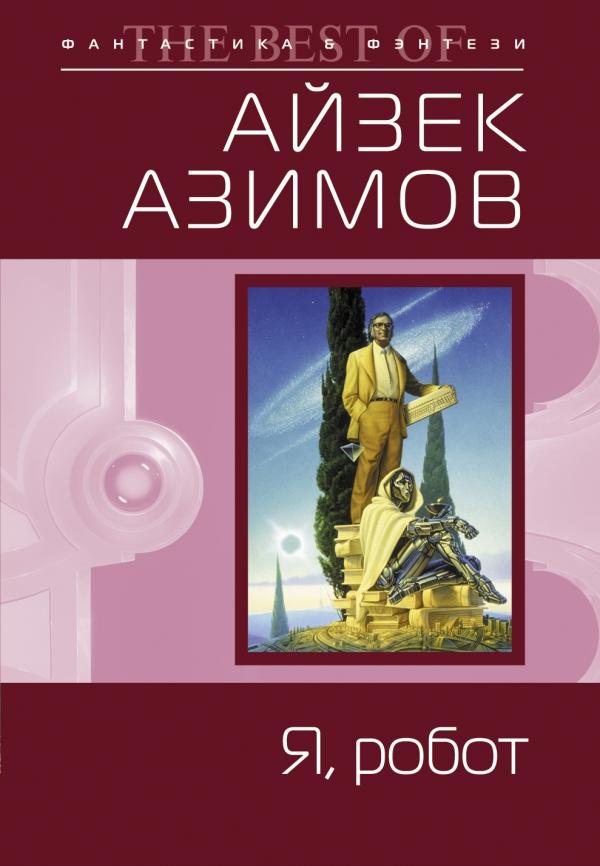 Asimov I Robot Ebook