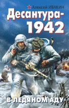 Ивакин А.Г. - Десантура-1942. В ледяном аду' обложка книги