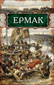 Ермак обложка книги