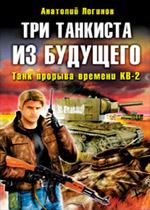 Обложка Три танкиста из будущего Логинов А.А.